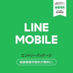 iPhone7をLINEモバイルにしました