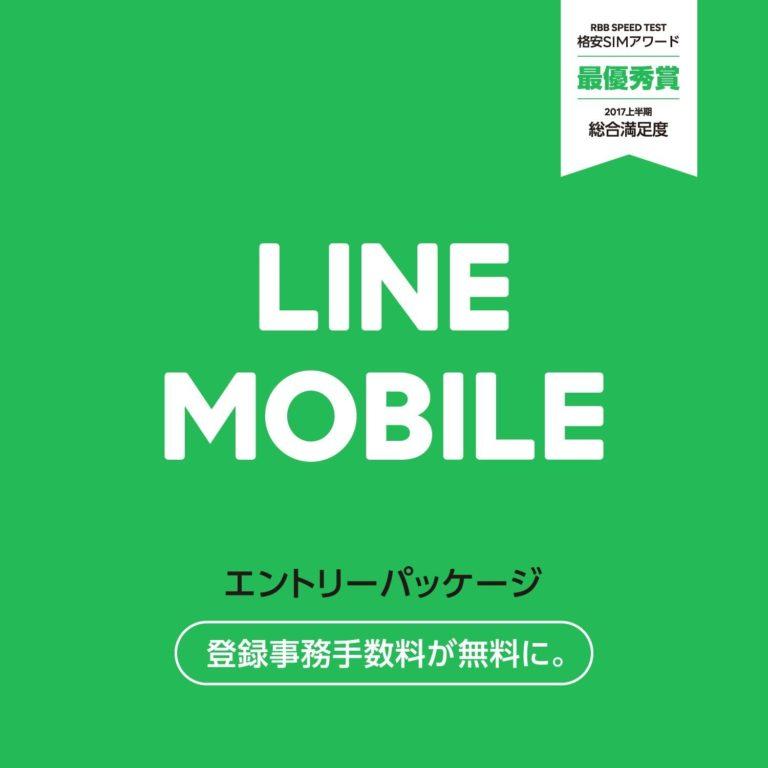 ソフトバンクiPhone6でもLINEモバイルにできるようになりました。