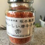 「日本一辛い唐辛子」坂本農園の唐辛子はガチで辛かった!