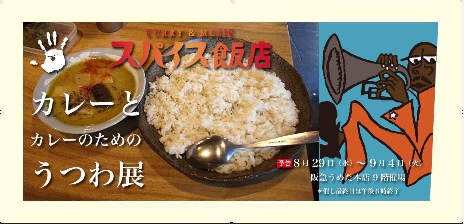 スパイス飯店 梅田阪急のイベントにて8月29日(水)より期間限定復活!!