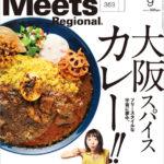 自分用行きたい店リスト ミーツリジョナル9月号 大阪スパイスカレー特集