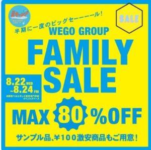東京 「WEGO(ウィゴー) ファミリーセール」開催2018年8月22-24日
