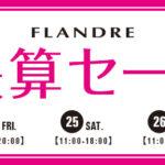 東京 「フランドル ファミリーセール」開催2018年8月24-25日