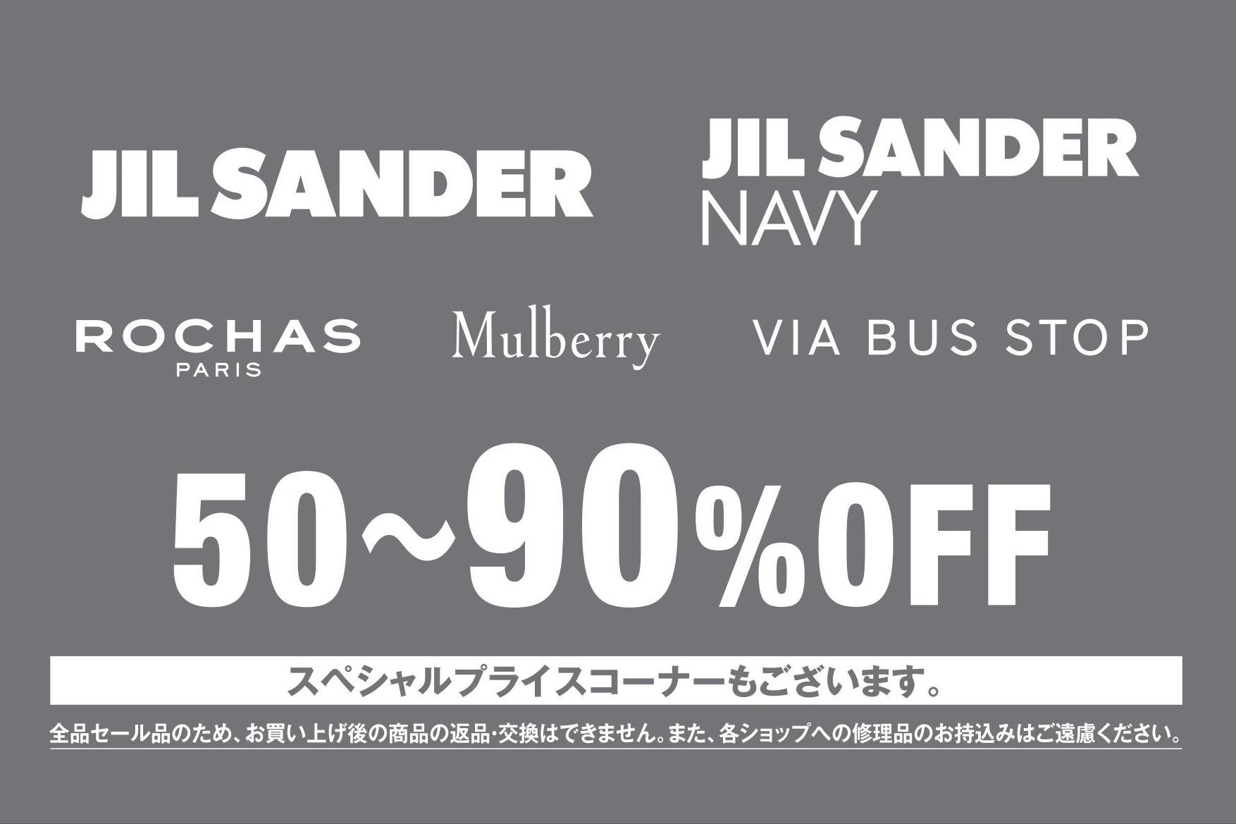大阪 JIL SANDER/ROCHAS/VIA BUS STOP/Mulberry ファミリーセール