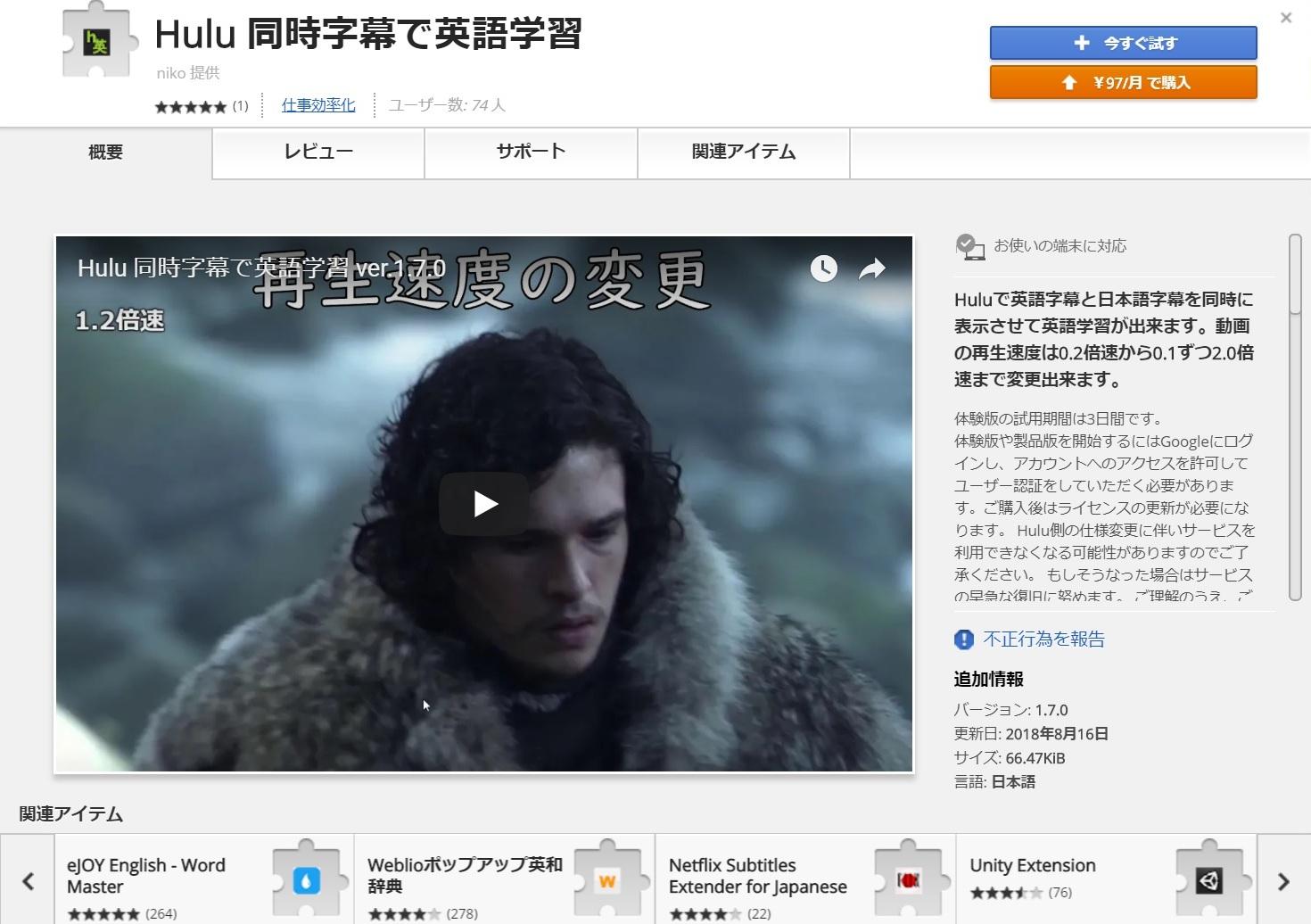 洋画、海外ドラマでのリスニング学習に最適。NetflixやHuluで英語字幕日本語字幕を同時に表示できるクローム拡張機能