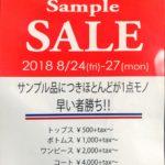 大阪 「Chouquette(シュケット) ファミリーセール」開催2018年8月24-27日