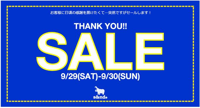大阪 s&nd(セカンド)AUTUMN FAMILY SALE 開催