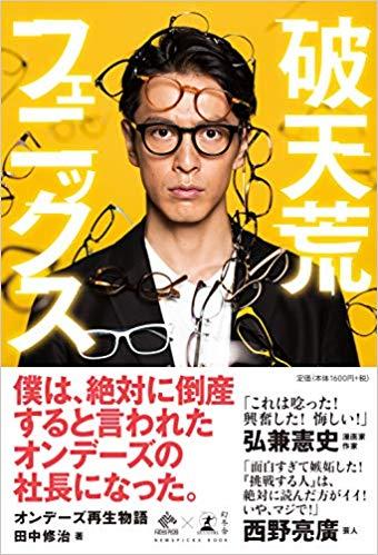 OWNDAYSの田中社長のnoteがやっぱり本になってた