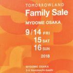 大阪 「トゥモローランドファミリーセール」開催2018年9月14-16日