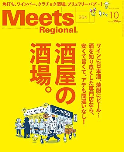 クラフトビアピクニック、スモーガスバーグ、日本酒ゴーアラウンドなど自分用行きたいイベントリスト ミーツ10月号 酒屋の酒場。特集