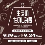 9月19日(水)からほぼ日「生活のたのしみ展 出張巡回展」が阪急うめだスークで開催されます。