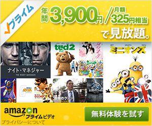 amazon prime videoに三谷幸喜監督作品が加わってます!