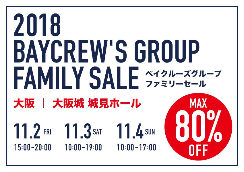 大阪 招待状不要 「ベイクルーズ ファミリーセール」2018年11月開催