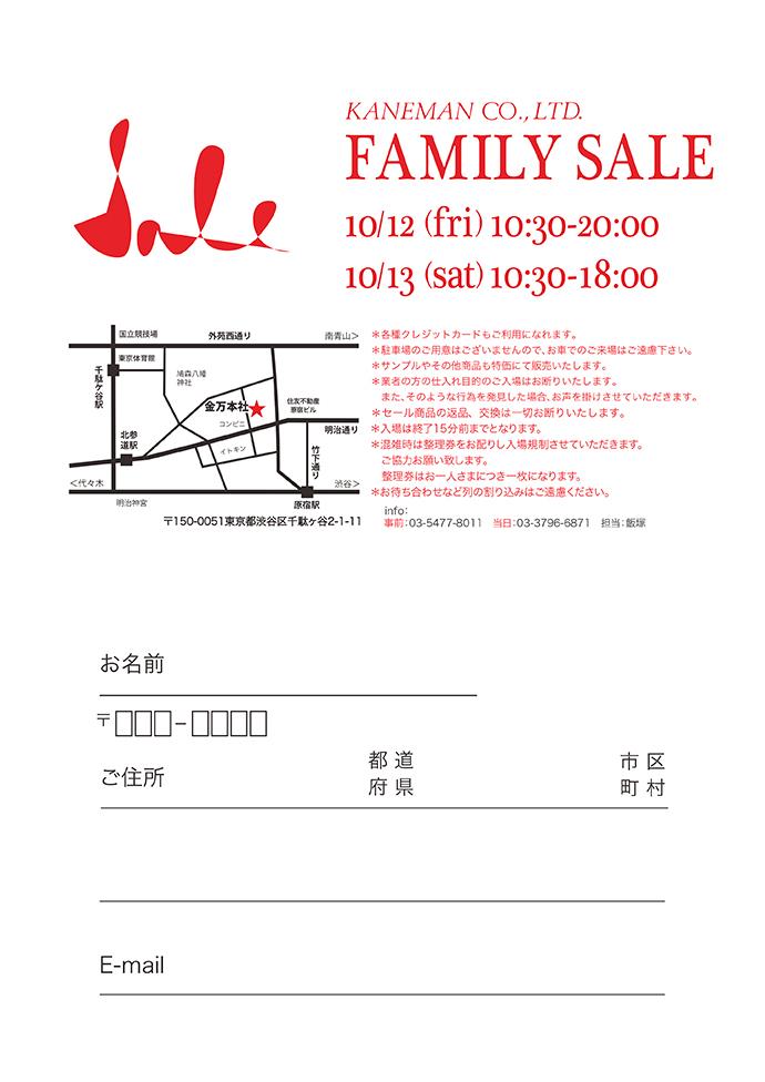 Harriss、trippenなど金万ファミリーセール (東京)2018年10月