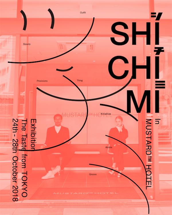 東京 約40ブランドが参加する合同展示会「シチミ」にて、一般入場可能なフリーマーケット開催
