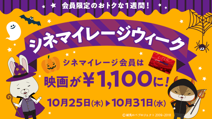 TOHOシネマズで安く映画を見る方法 「シネマイレージウィーク」 シネマイレージ会員なら、10月25日(木)~31日(水)は映画が1,100円!