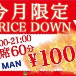 相席居酒屋 オリエンタルラウンジにて10月「1ヶ月間限定!」相席60分1000円のオトクなキャンペーン開催