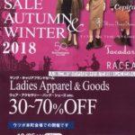 大阪 ジオン商事 創業50周年記念 ファミリーセール開催