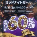 東京・大阪 Yogibo(ヨギボー) 深夜60分間限定「最大60%OFF」ブラックフライデーセール開催11月23日(金)