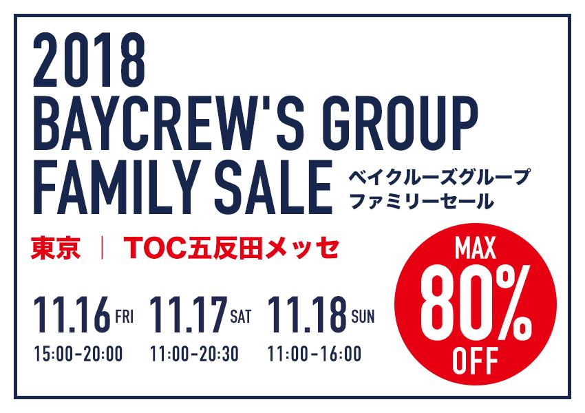 東京 招待状不要 「ベイクルーズ ファミリーセール」2018年11月開催