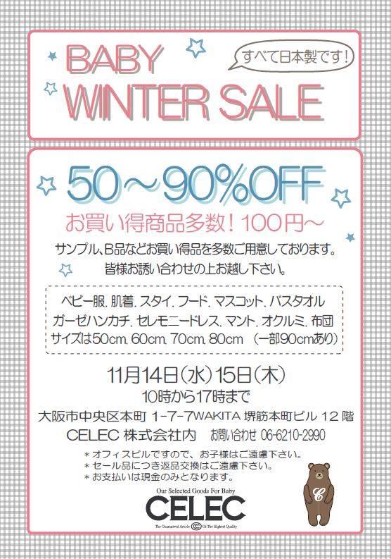 大阪 ベビー服メーカー CELEC株式会社 ファミリーセール開催