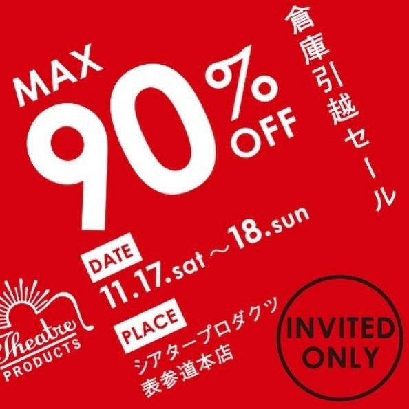 東京 「シアタープロダクツの倉庫引越セール」開催  11月17,18日