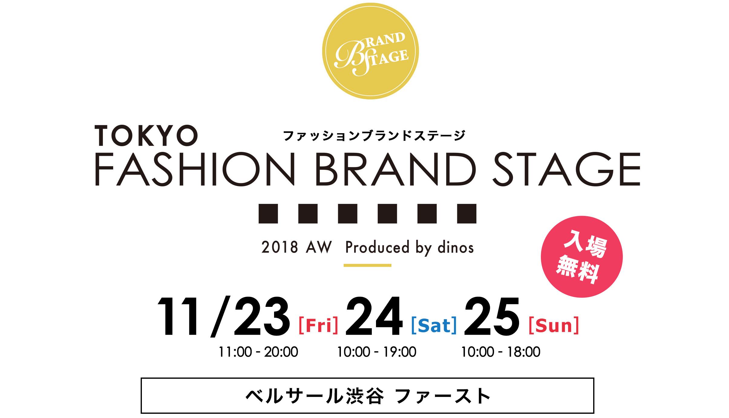 東京 ディノス主催 東京ファッションブランドステージアウトレット 2018AW開催
