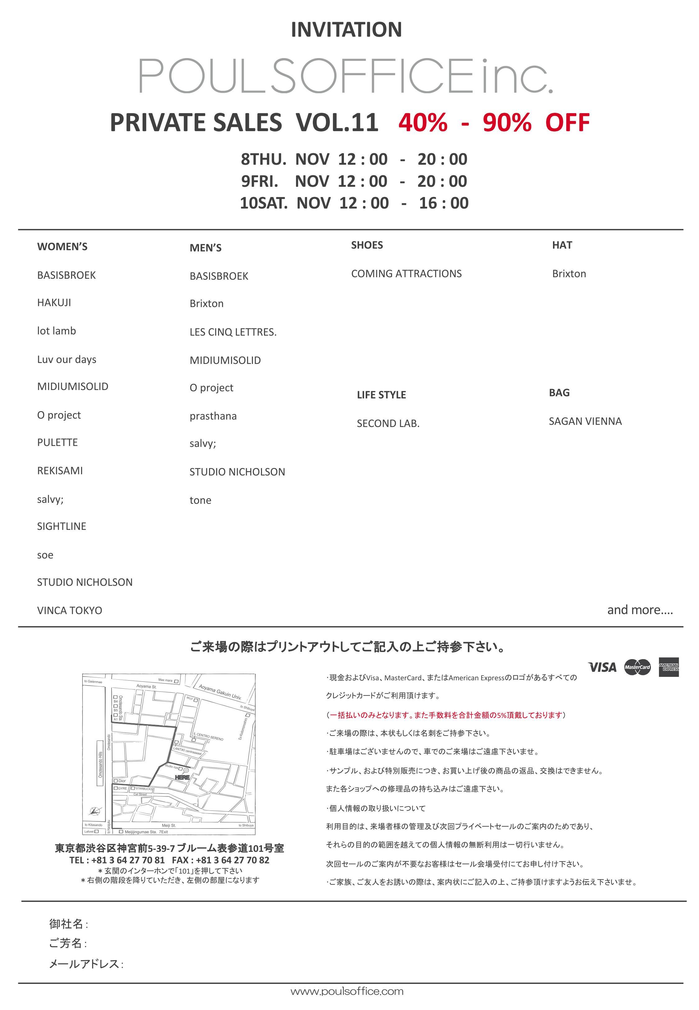 東京 POULSOFFICE inc. (プーオフィス)サンプルセール開催  11月8-10日