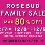 東京 招待状不要「ローズバッド(ROSE BUD) ファミリーセール」開催2018年12月7日-9日