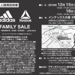 大阪 アディダスグループ ファミリーセール2018年12月開催