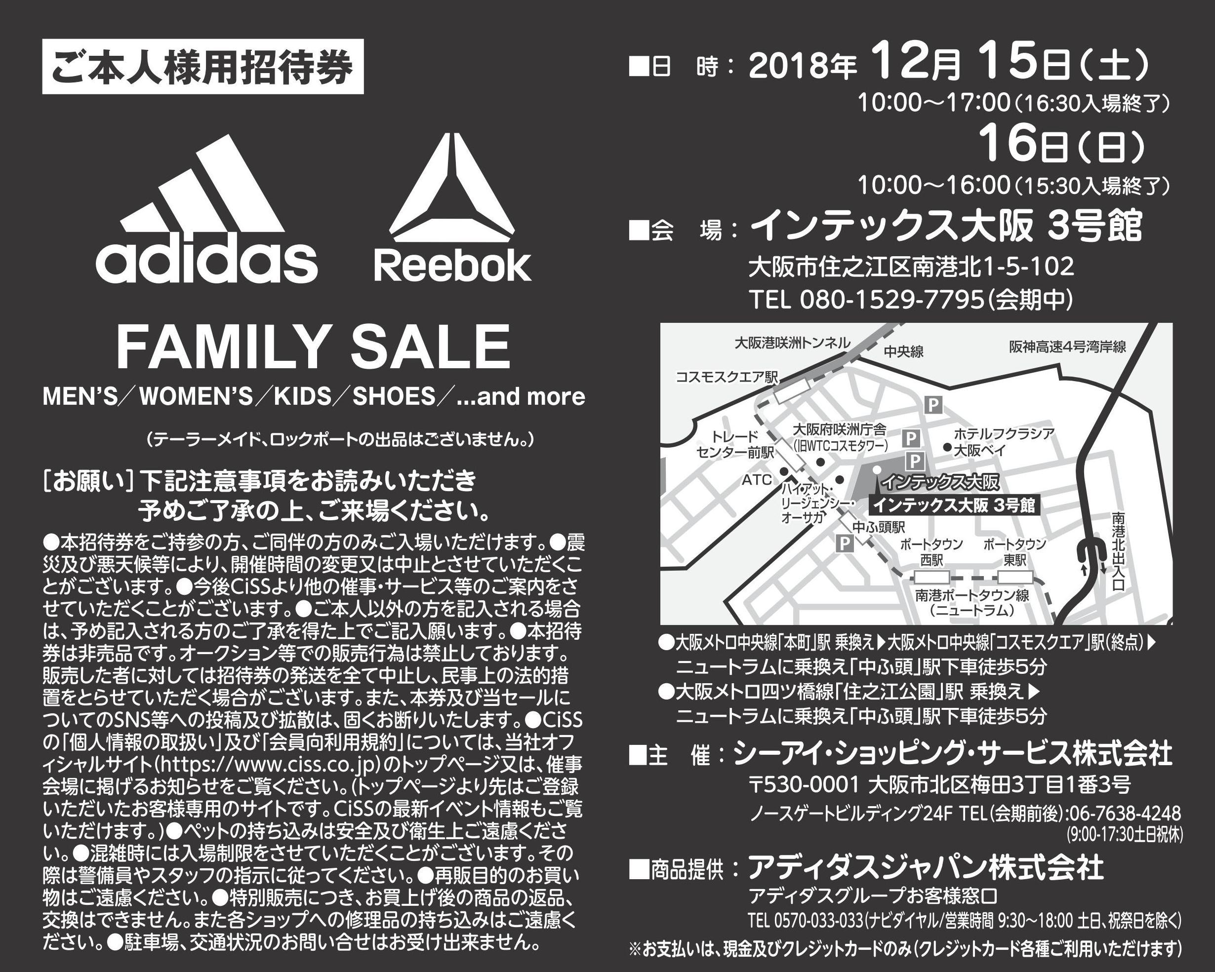東京 アディダスグループ ファミリーセール2018年12月開催