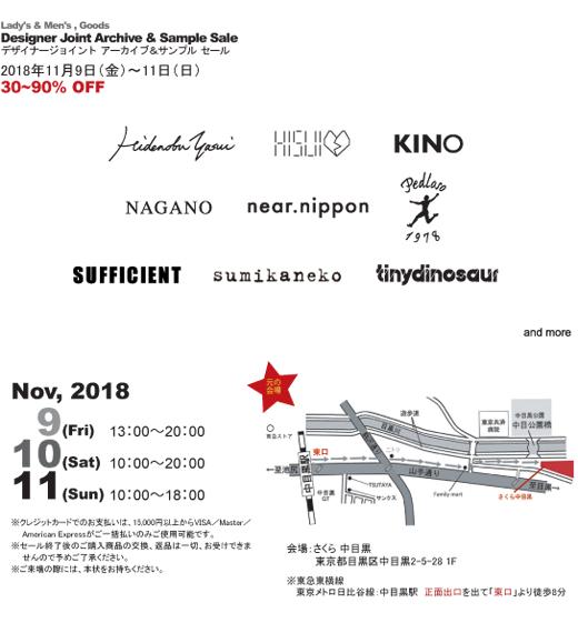 東京 デザイナージョイントアーカイブ&サンプルセール開催  11月9-11日