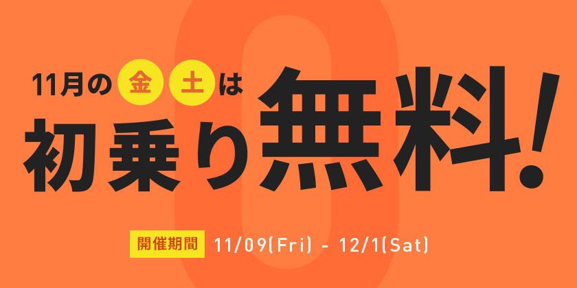 タクシー配車アプリ「DiDi」11月は毎週金・土の初乗りが無料キャンペーン開催