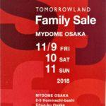 大阪 「トゥモローランドファミリーセール」開催2018年11月9-11日