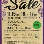 東京・大阪 山喜 ファミリーセール開催 11月15-17日
