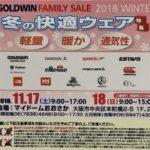 大阪 ゴールドウィン ファミリーセール開催 11月17・18日