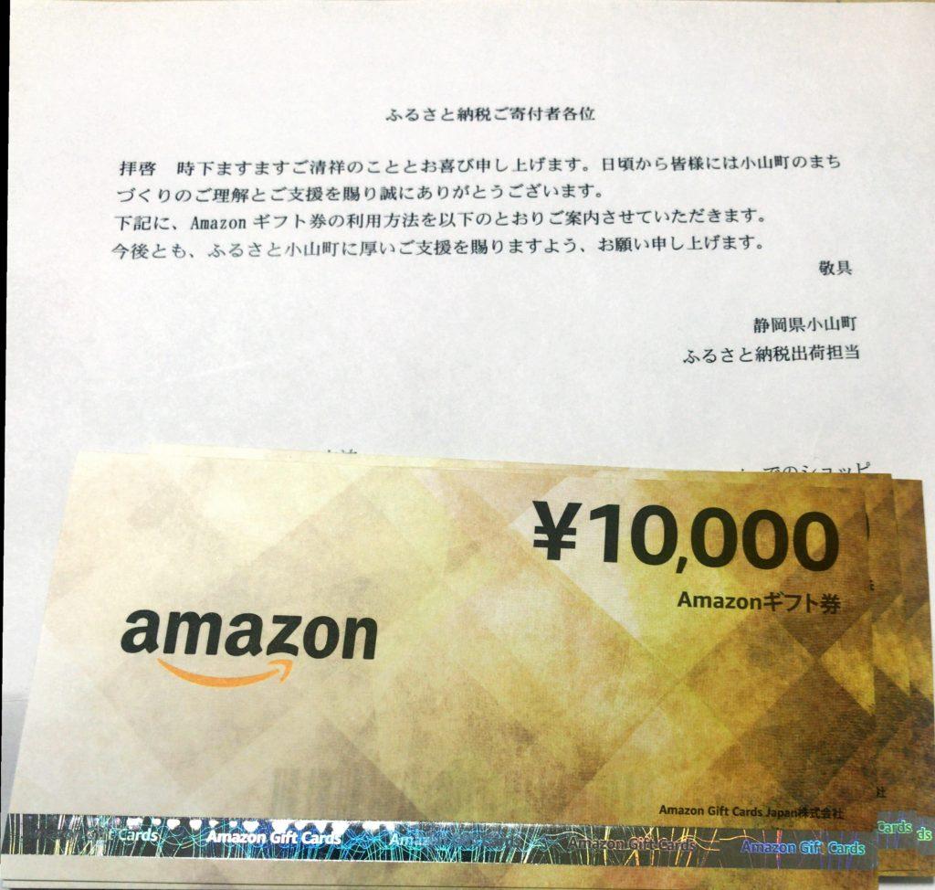 ふるさと納税の返礼品で届いたAmazonギフト券