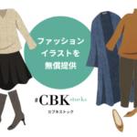 ファッションブログ、プレゼン資料作成などに便利!ファッションイラスト素材1,600点を無償提供する『#CBK stock』