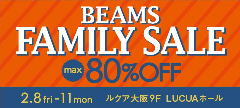 大阪 「ビームスファミリーセール max80%OFF」開催2019年2月8-11日