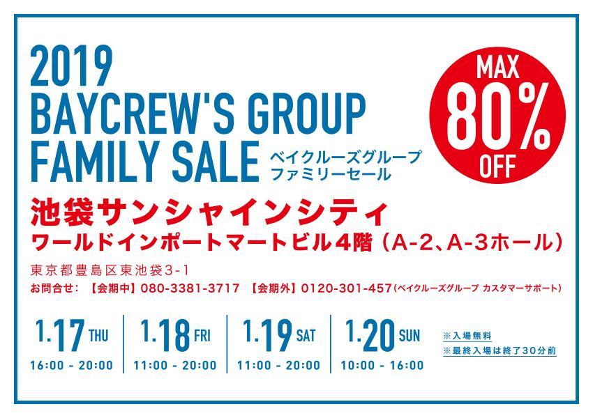 東京 招待状不要 「ベイクルーズ ファミリーセール」2019年1月開催