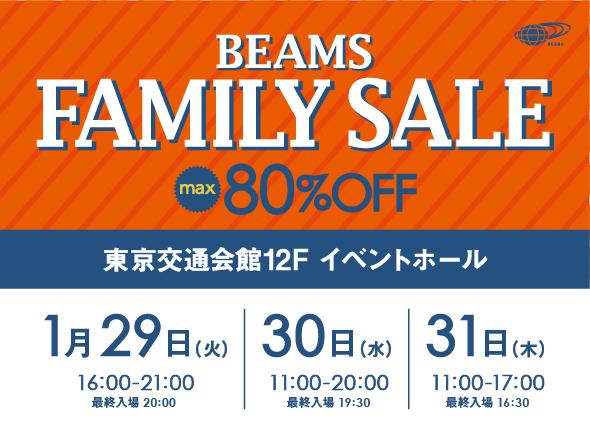 東京 「ビームスファミリーセール max80%OFF」開催2019年1月29-31日