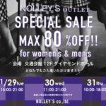 東京 「ノーリーズ アウトレット SPECIAL SALE」開催2019年1月29-31日