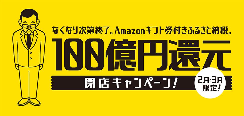 2109年2月、闇ふるさと納税が終了したと思ったら、泉佐野市がやりすぎなキャンペーン開催!