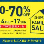 東京 招待状不要「シップス ファミリーセール」開催2019年2月