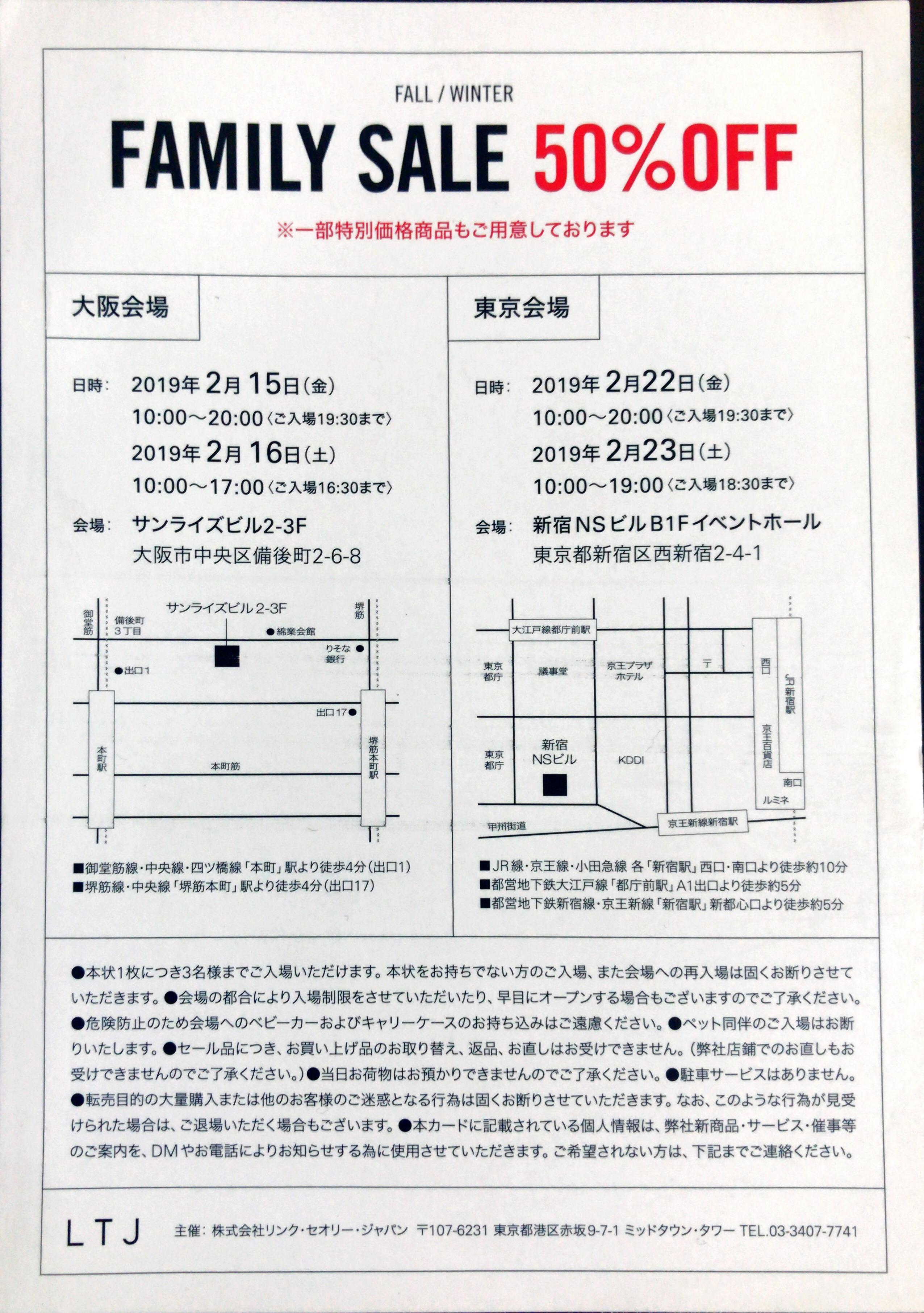 セオリー、PLST(プラステ)などリンク・セオリーグループ ファミリーセール (大阪・東京)2019年2月