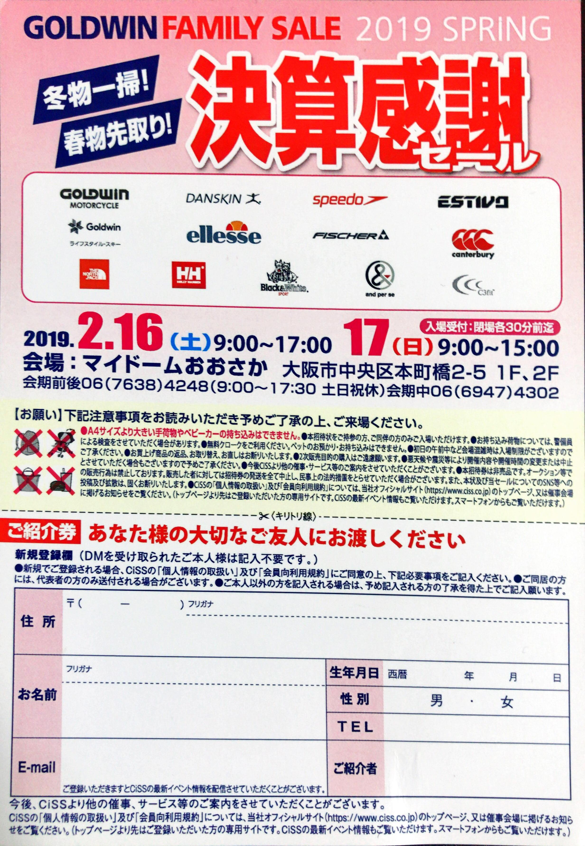 大阪 ゴールドウィン ファミリーセール開催 2019年2月16日・17日