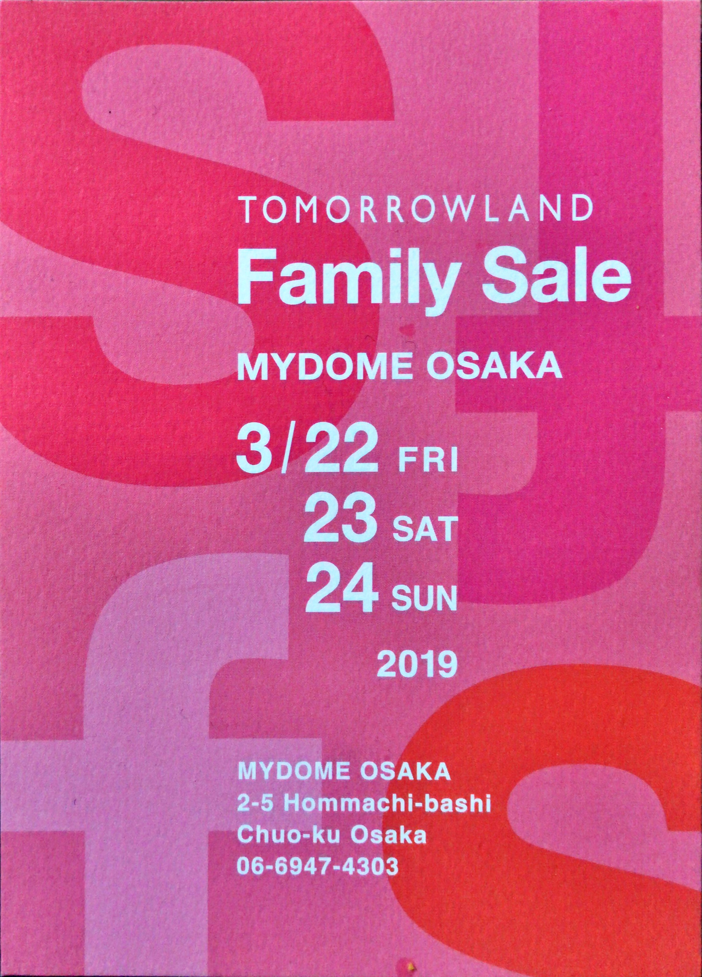 大阪 「トゥモローランドファミリーセール」開催2019年3月22-24日