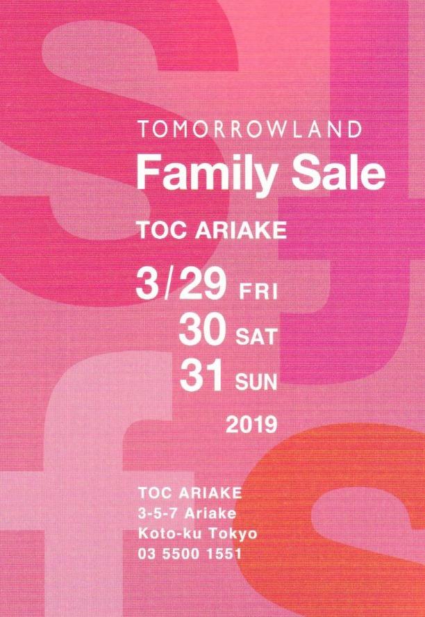 東京 「トゥモローランドファミリーセール」開催2019年3月29-31日