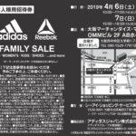 大阪 アディダスグループ ファミリーセール2019年4月開催
