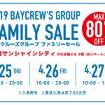 東京 招待状不要 「ベイクルーズ ファミリーセール」2019年4月開催